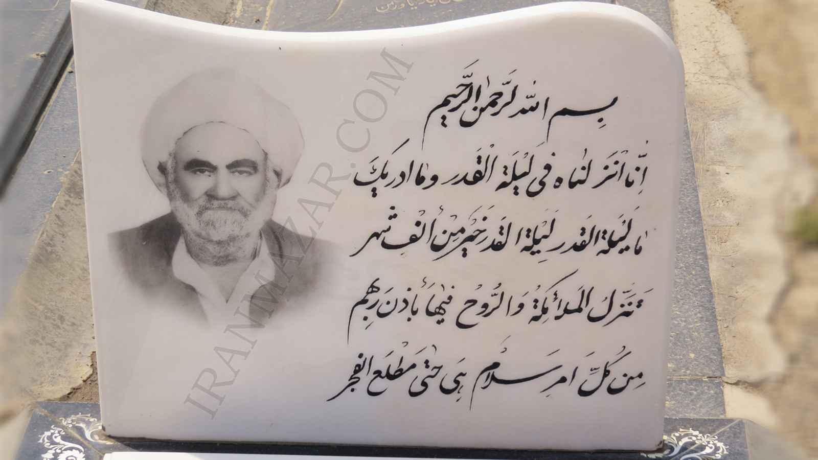 سنگ قبر نانو کد N106 - ایران مزار