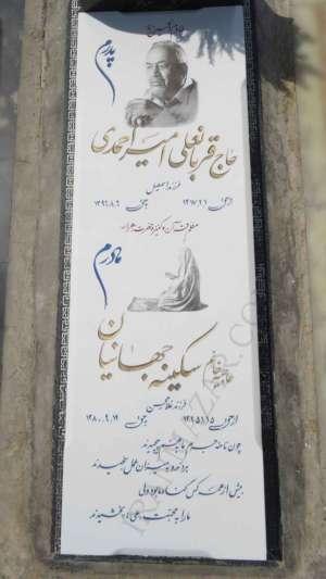 سنگ قبر نانو پدر و مادر کد N205