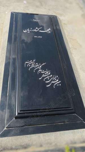 سنگ مزار گرانیت کد 1 300x533 - ایران مزار - فروشگاه آنلاین سنگ قبر