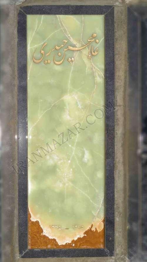 سنگ قبر مرمر سبز کد M101