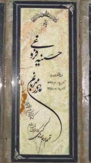 M102 1 300x533 - ایران مزار - فروشگاه آنلاین سنگ قبر