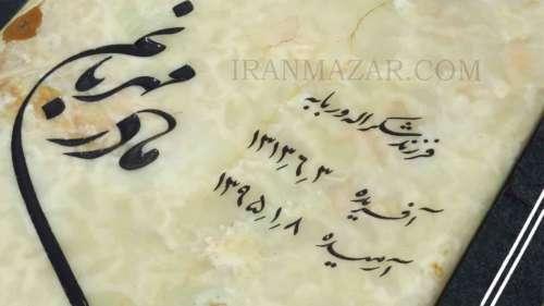سنگ قبر مرمر کد M102