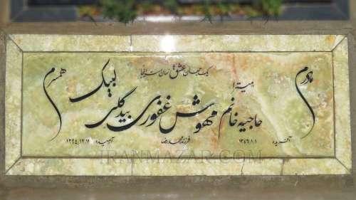 سنگ قبر مرمر سبز مادر کد M103