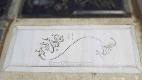 سنگ قبر مرمر هرات کد M107
