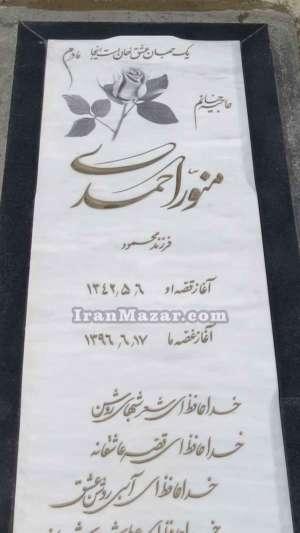 سنگ قبر مرمر هرات کد M108