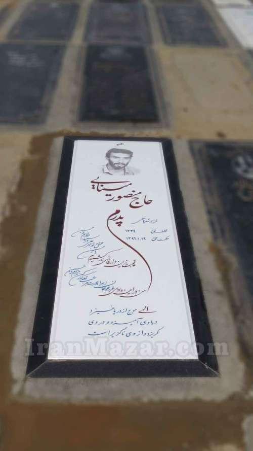سنگ قبر نانو کد N110