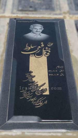 سنگ قبر مشکی طلایی | سنگ قبر چکش کاری | سنگ مزار پدر سیمین | قبر مشکی کف نصب | سنگ قبر چکش خورده