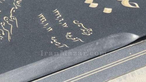 سنگ قبر گرانیت تویسرکان کد U101