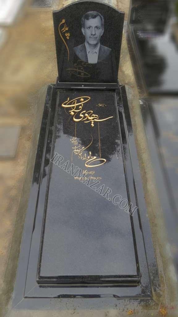 سنگ مزار خوش خط | سنگ قبر گرانیت سیاه | سنگ قبر پدر سیمین | سنگ مزار گرانیت سیمین | سنگ قبر گرانیت پدر