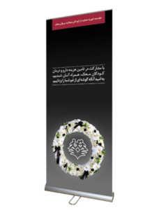 نماد همدردی 228x300 - تاج گل و استند خیریه محک