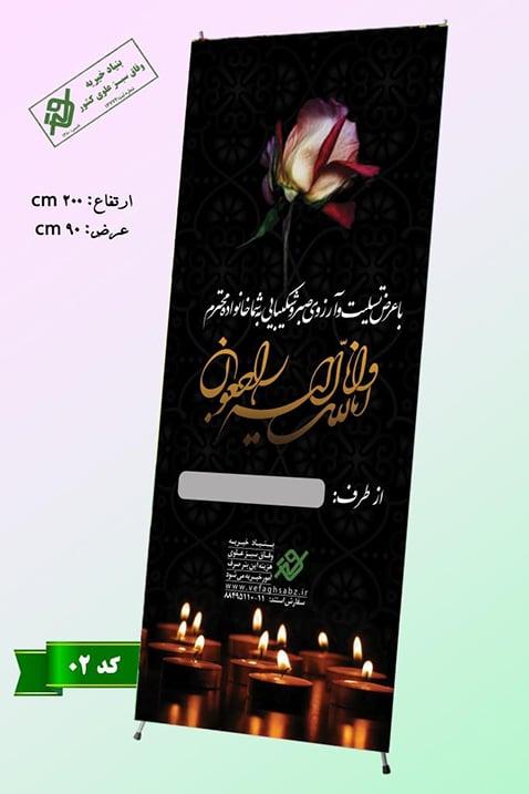 02  - تاج گل مصنوعی بنیاد خیریه وفاق سبز علوی کشور