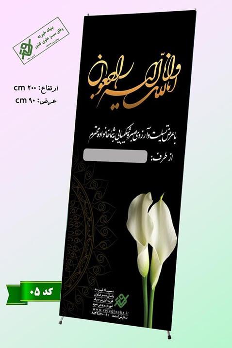 05  - تاج گل مصنوعی بنیاد خیریه وفاق سبز علوی کشور
