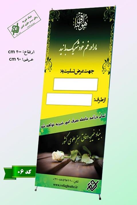 06  - تاج گل مصنوعی بنیاد خیریه وفاق سبز علوی کشور