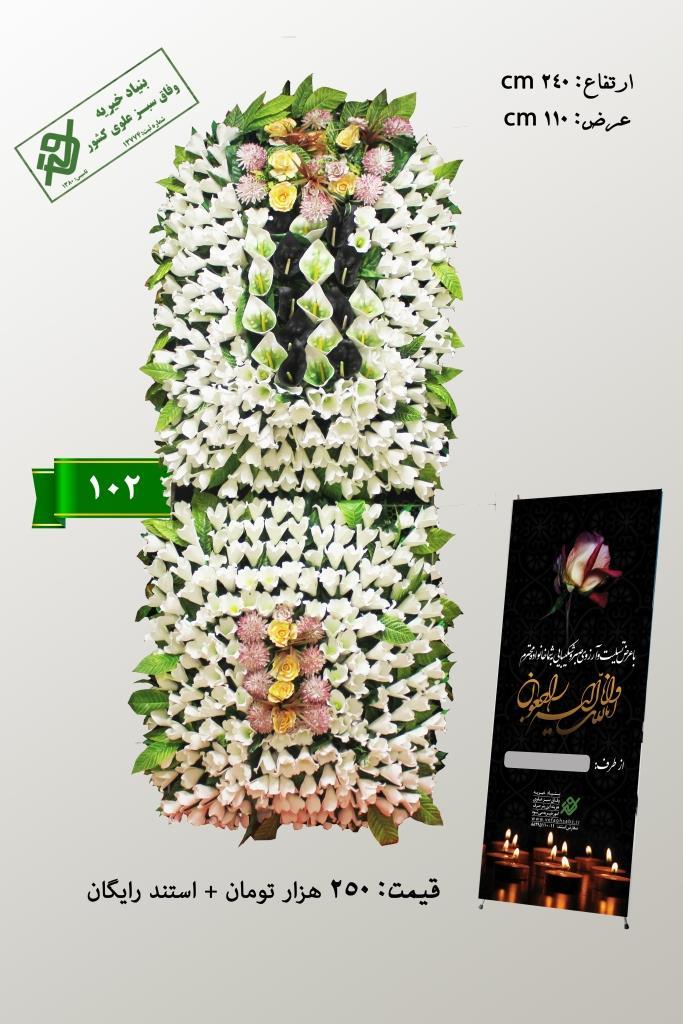 102  - تاج گل مصنوعی بنیاد خیریه وفاق سبز علوی کشور