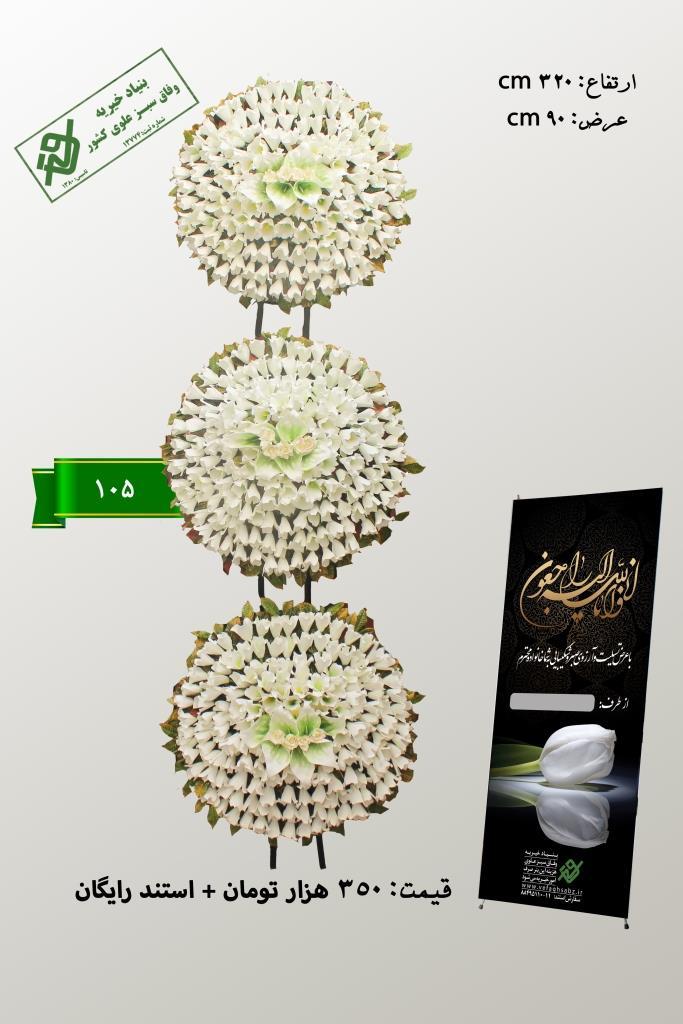 105  - تاج گل مصنوعی بنیاد خیریه وفاق سبز علوی کشور