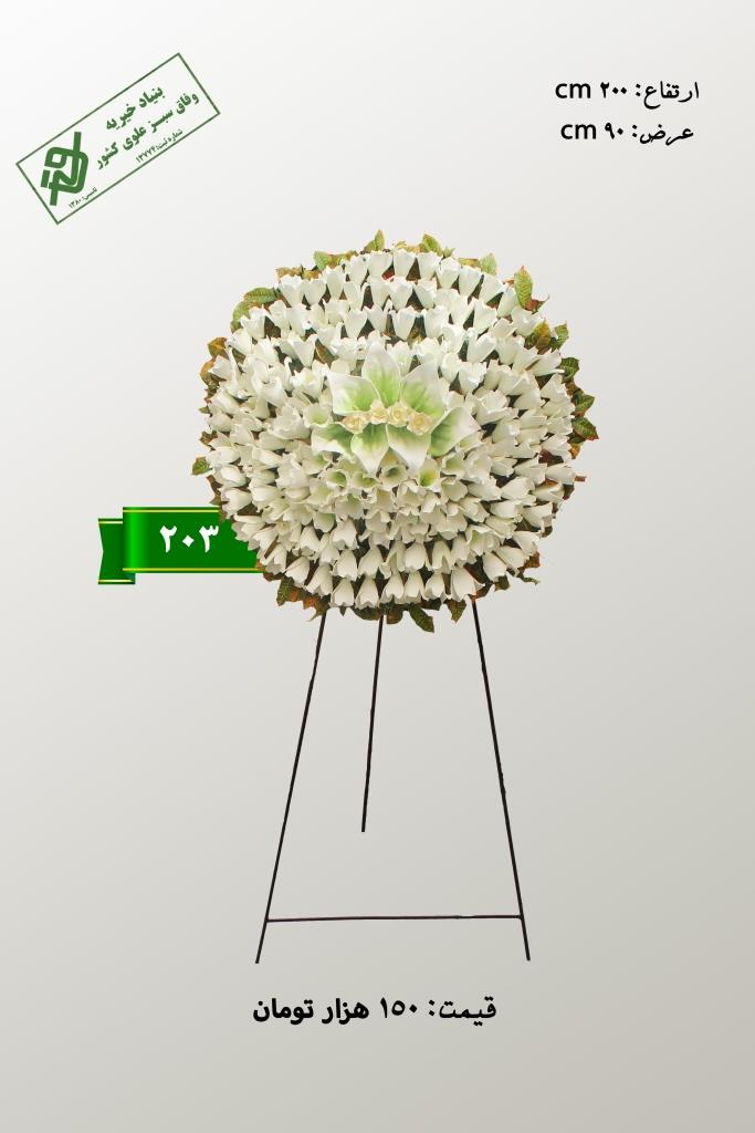 203  - تاج گل مصنوعی بنیاد خیریه وفاق سبز علوی کشور