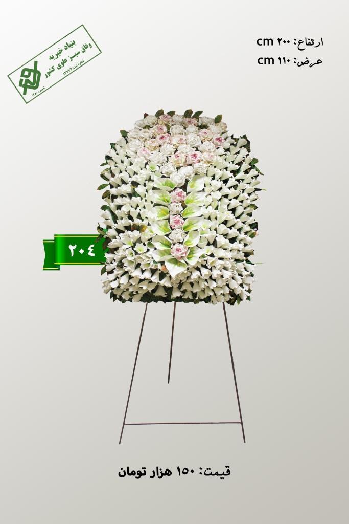 204  - تاج گل مصنوعی بنیاد خیریه وفاق سبز علوی کشور