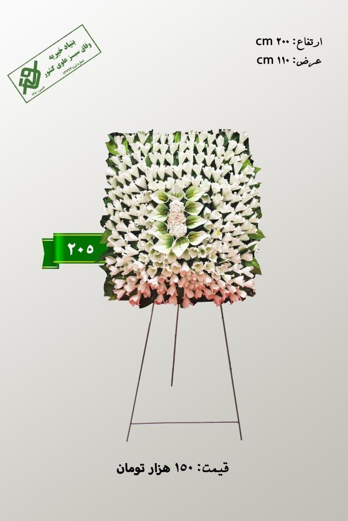 205  - تاج گل مصنوعی بنیاد خیریه وفاق سبز علوی کشور