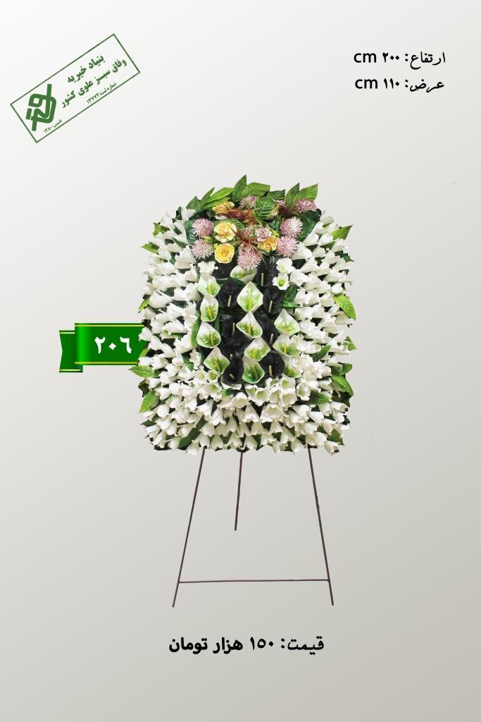 206  - تاج گل مصنوعی بنیاد خیریه وفاق سبز علوی کشور