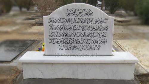 سنگ قبر ازنا کد E38