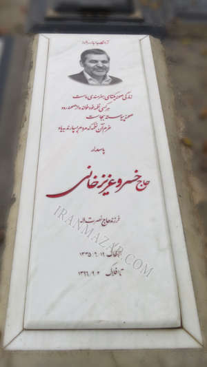 سنگ قبر مرمر هرات کد M12