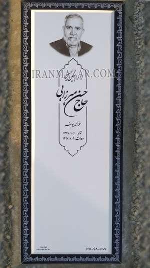 سنگ قبر نانو کد N11