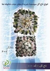 101 211x300 - تاج گل و استند تسلیت موسسه خیریه ارمغان شکوفه ها