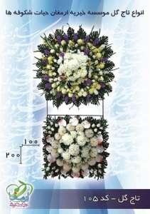 105 211x300 - تاج گل و استند تسلیت موسسه خیریه ارمغان شکوفه ها