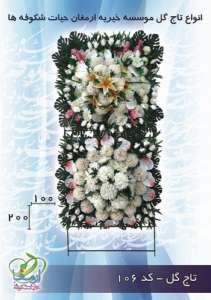 106 211x300 - تاج گل و استند تسلیت موسسه خیریه ارمغان شکوفه ها