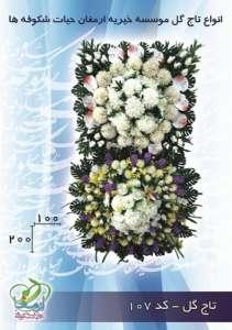 107 211x300 - تاج گل و استند تسلیت موسسه خیریه ارمغان شکوفه ها