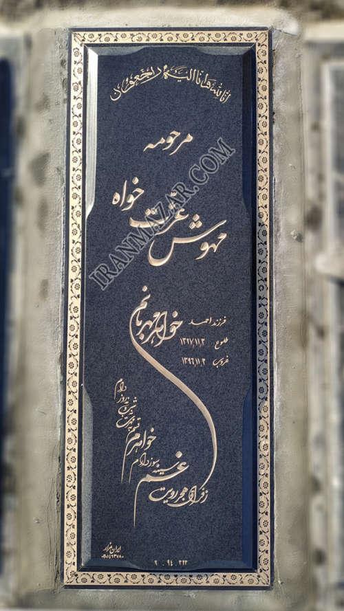ارزان قیمت ترین و زیباترین سنگ گرانیت سیمین برای قبر یا مزار