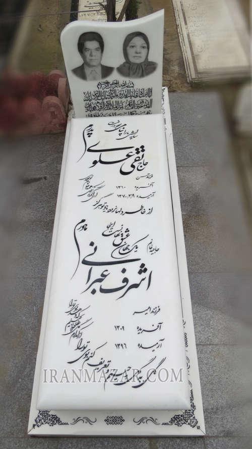 سنگ قبر مرمر هرات کد M19