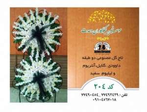 4vpyu1zgm29cxgfmcuxui 85x0 300x229 - تاج گل و استند موسسه خیریه نیکوکاران وحدت
