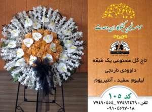 i1roicnohkbnwizlkxxv5 85x0 300x221 - تاج گل و استند موسسه خیریه نیکوکاران وحدت