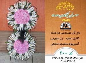 jylarnq74ib42kpw4u9wa 85x0 300x221 - تاج گل و استند موسسه خیریه نیکوکاران وحدت