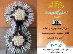 nrb8h27a4hhuzqbyyutgz 85x0 300x221 - تاج گل و استند موسسه خیریه نیکوکاران وحدت