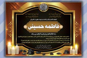 13 300x200 - ایران مزار - فروشگاه آنلاین سنگ قبر