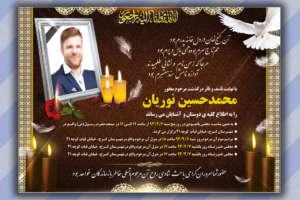9 300x200 - ایران مزار - فروشگاه آنلاین سنگ قبر