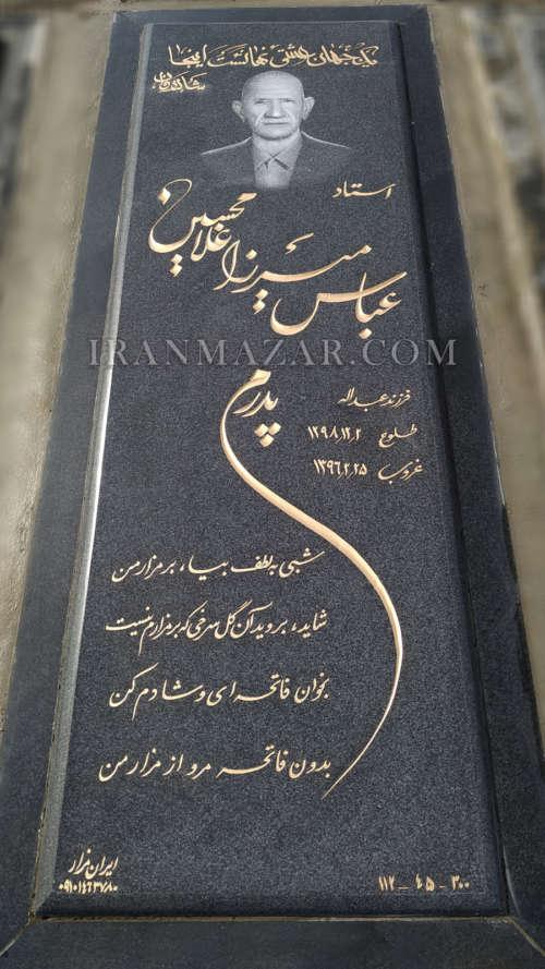 سنگ قبر ارزان | قیمت سنگ قبر نطنز