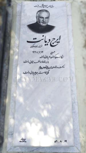 سنگ قبر سفید ازنا