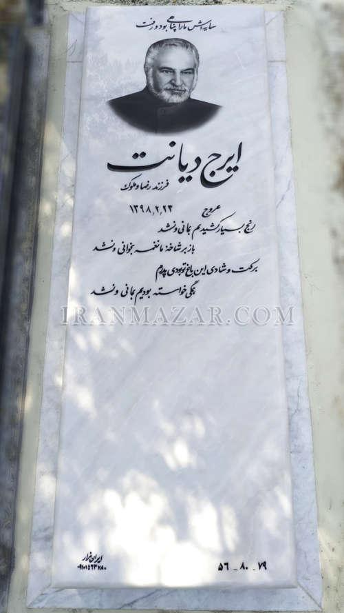 سنگ قبر ازنا کد E26