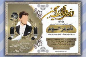 32 300x200 - ایران مزار - فروشگاه آنلاین سنگ قبر