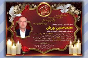 چاپ آگهی درگذشت پدر 29