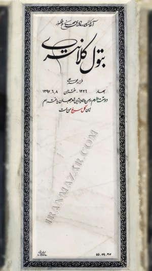 1 300x533 - ایران مزار - فروشگاه آنلاین سنگ قبر