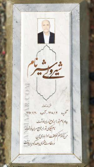 K 33 1 300x533 - ایران مزار - فروشگاه آنلاین سنگ قبر